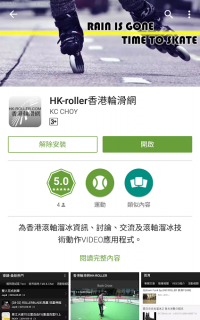HK ROLLER APPS(GOOGLE PLAY版本)